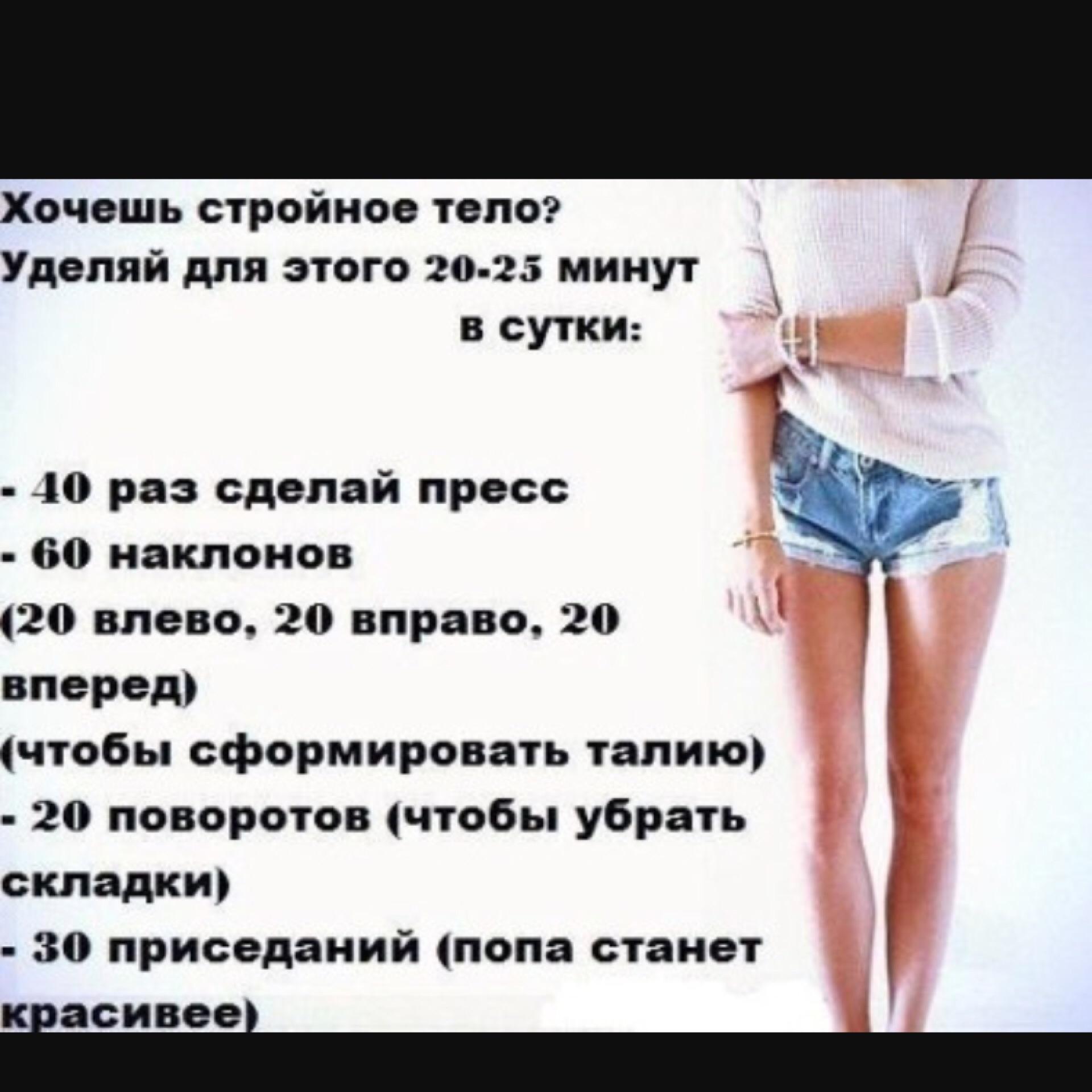 Диеты и похудение, как быстро 5